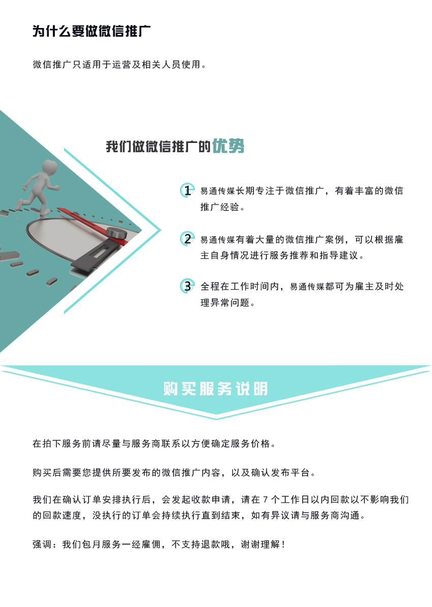微信推广服务.jpg
